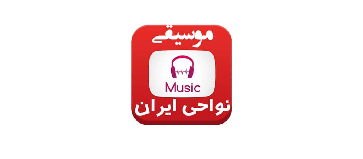Nava7 Persian & Iran Radio Folk Music - Free Online Radio
